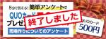 8月の もれなく貰えるアンケート ~QUOカード500円分プレゼント!~