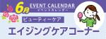 販促カレンダー6月:エイジングケアコーナー