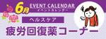 販促カレンダー6月:疲労回復薬コーナー