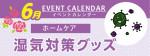 販促カレンダー6月:湿気対策コーナー