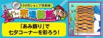 「あみ飾り」で七夕コーナーを彩ろう!