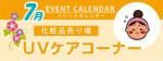 販促カレンダー7月:UVケアコーナー