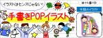 七夕&夏祭りの手書きPOP用イラストを書こう!