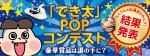 「でき太」POPコンテスト 結果発表!