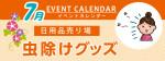 販促カレンダー7月:虫除けグッズコーナー