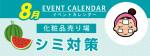 販促カレンダー8月:シミ対策グッズコーナー