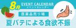 販促カレンダー8月:夏バテによる食欲不振2