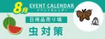 販促カレンダー8月:虫対策グッズコーナー