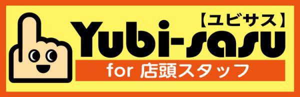yubisasu_jp_title