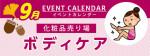 販促カレンダー9月:ボディケアコーナー