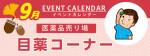 販促カレンダー9月:目薬売り場コーナー