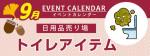 販促カレンダー9月:トイレのお掃除グッズコーナー