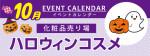 販促カレンダー10月:ハロウィーンコスメ!