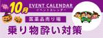 販促カレンダー10月:酔い止め対策コーナー