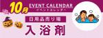 販促カレンダー10月:お風呂でぽかぽか!入浴剤
