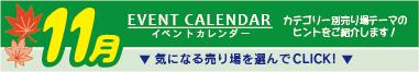 ドラッグストアイベント販促カレンダー 11月