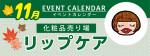 販促カレンダー11月:リップケア!