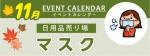 販促カレンダー11月:いろんなマスク