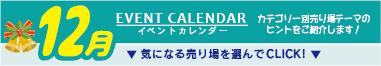 ドラッグストアイベント販促カレンダー 12月