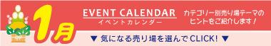 ドラッグストアイベント販促カレンダー 1月