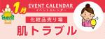 販促カレンダー1月:肌トラブル