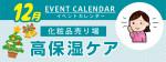 販促カレンダー12月:高保湿ケア