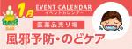 販促カレンダー1月:風邪予防・のどケア