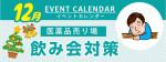 販促カレンダー12月:飲み会対策薬