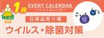 販促カレンダー1月:ウイルス・除菌対策