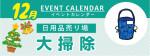 販促カレンダー12月:大掃除