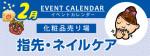 販促カレンダー2月:指先・ネイルケア