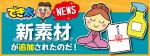 手書きPOP作成アプリ「でき太」に新素材追加!