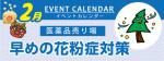 販促カレンダー2月:早めの花粉症対策
