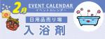 販促カレンダー2月:入浴剤コーナー