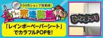 「レインボーペーパーシート」でカラフルなPOP!