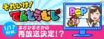 それいけ!てんとうむし ~NHK出演 再放送あります!~