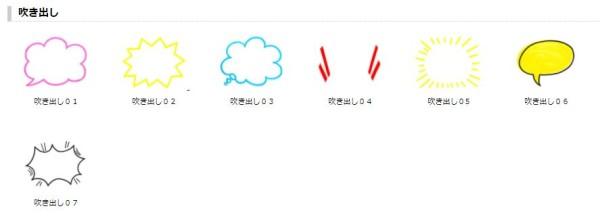 deco_fukidashi01