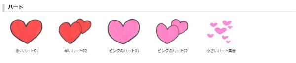 deco_heart01
