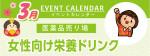 販促カレンダー3月:女性向け栄養ドリンク