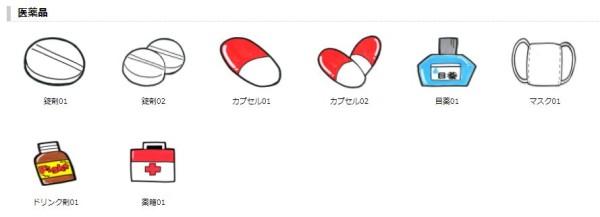 item_medic01