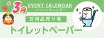 販促カレンダー3月:トイレットペーパー