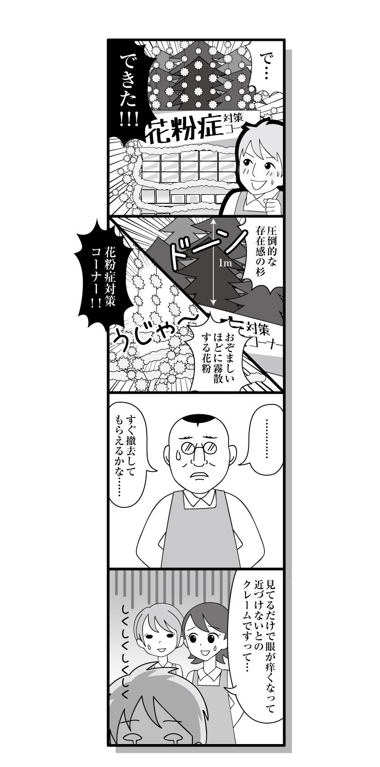 180303_manga