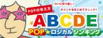 POPロジカルシンキング★POPのABCDEまとめ!!!