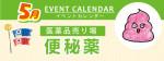 販促カレンダー5月:すっきり快腸便秘薬