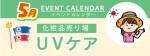 販促カレンダー5月:早めのUVケア!