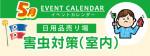 販促カレンダー5月:嫌な害虫、絶対にブロック!