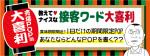 "大喜利 ""店点"" お題:「賞味期限間近の期間限定POP!」"