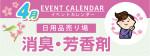 販促カレンダー4月:春の良い香り(消臭・芳香剤)