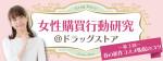第3回 女性購買行動研究~春の新作コスメ販促のコツ~