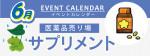 販促カレンダー6月:栄養足りてますか?サプリコーナー